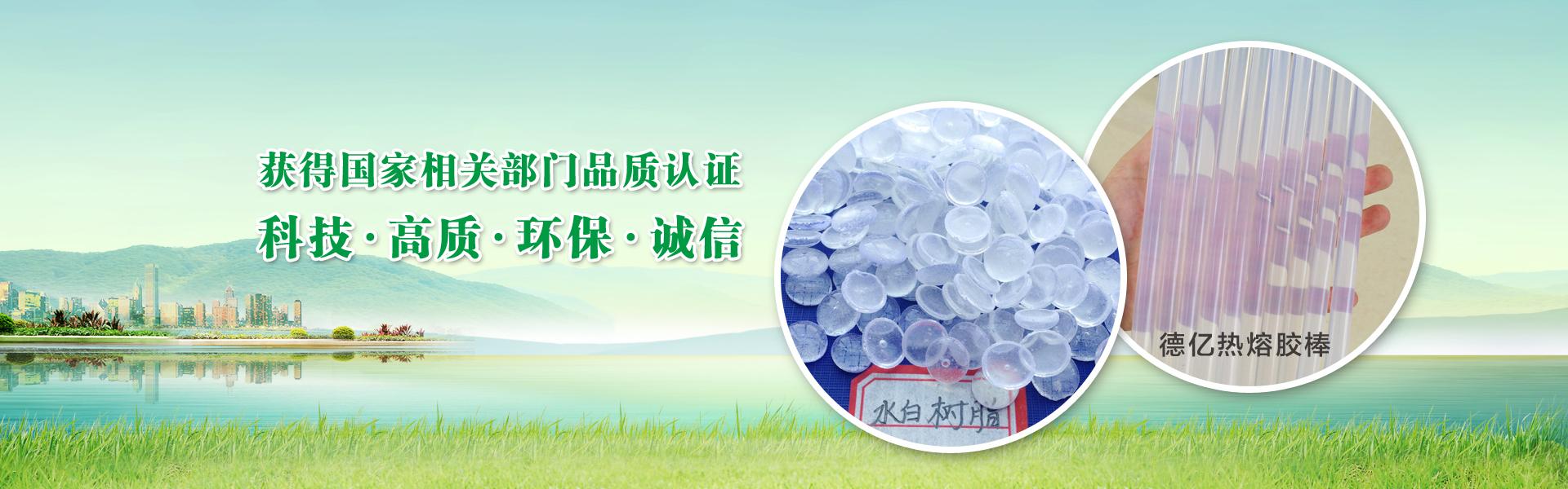 德庆明亮树脂有限公司主要经营热熔胶条、白色热熔胶棒、超粘热熔胶棒、微黄热熔胶棒、胶水专用水白树脂、珍珠棉专用水白树脂等。