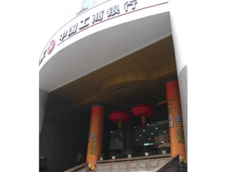 中国工商银行内江分行