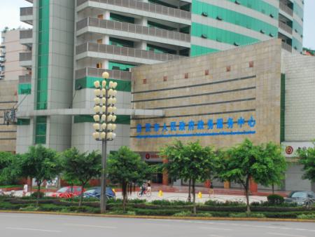 自贡市政务服务中心