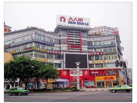 自贡市人人乐连锁超市