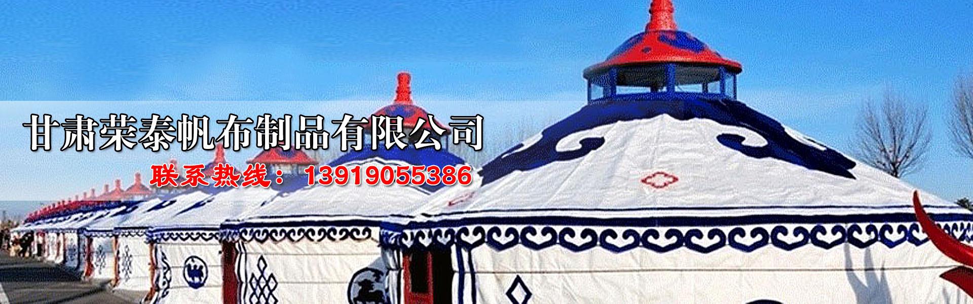 甘肅榮泰帆布制品bobapp下载安装