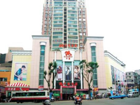 自贡市五星商场