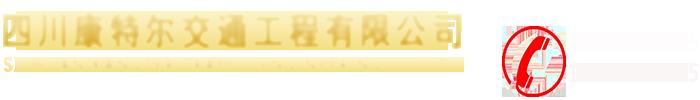 四川康特尔交通工程有限公司