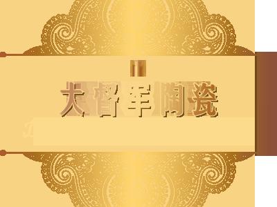大督军陶瓷官方网站-佛山陶瓷品牌|陶瓷一线品牌|佛山抛光砖-广东大督军陶瓷有限公司