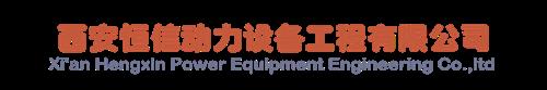 西安恒信动力设备工程有限公司