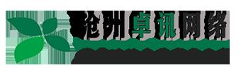 滄州卓訊網絡技術有限公司