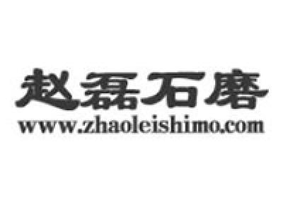 香油石磨,豆腐石磨,面粉石磨,豆浆石磨,郑州石磨,河南石磨,天然气炒货锅,纯基油炒货锅——郑州赵磊石磨设备有限公司