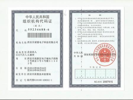 贝诺茵组织机构代码证