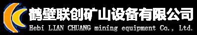 鹤壁联创矿山设备有限公司