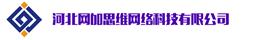 河北网加思维网络科技有限公司邢台商务部