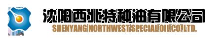 沈陽西北特種油有限公司