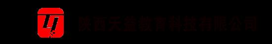 陕西天益教育科技有限公司官网