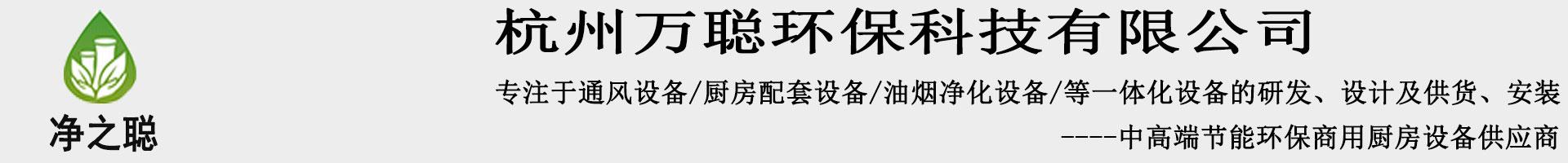 杭州万聪环保科技有限公司