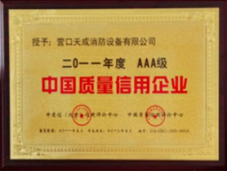 消防产品公司荣誉资质