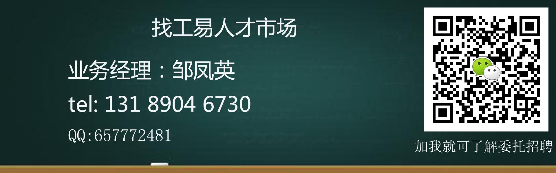 找工易人才市场,业务经理邹凤英,电话:13189046730