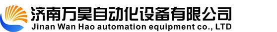 济南万昊自动化设备有限公司