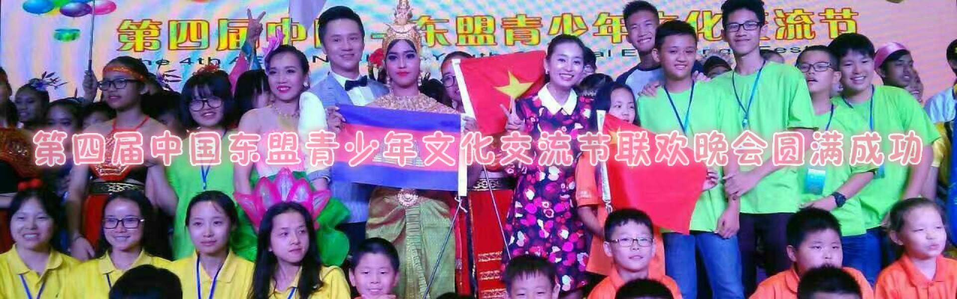 第四届中国东盟青少年文化交流节联欢晚会圆满结束