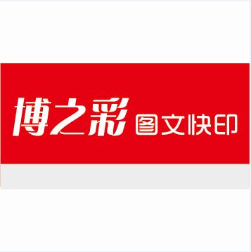 洛阳博之彩广告图文设计有限公司