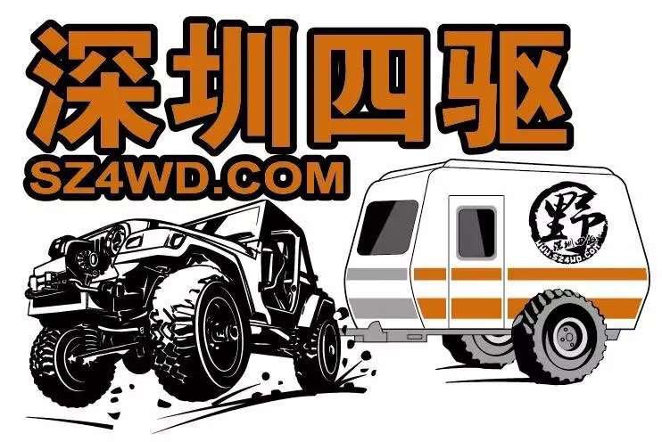 深圳四驱科斯拖挂房车