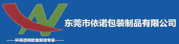东莞市依诺包装制品有限公司