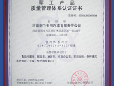 军工产品质量管理体系认证证书