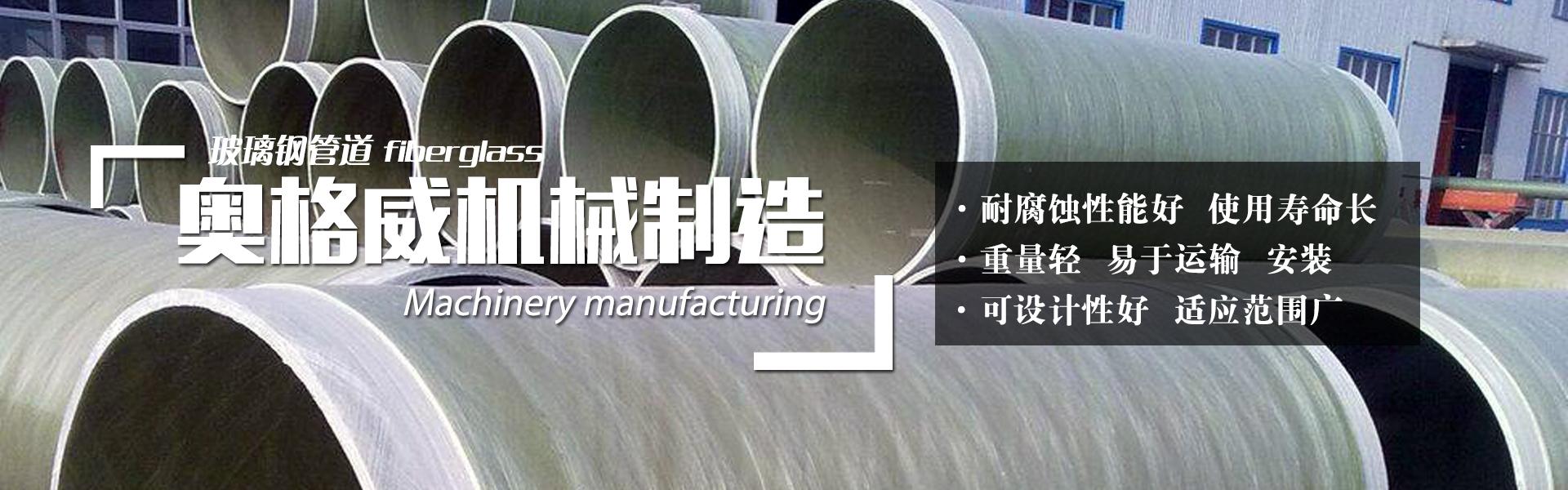 辽宁玻璃钢生产厂家