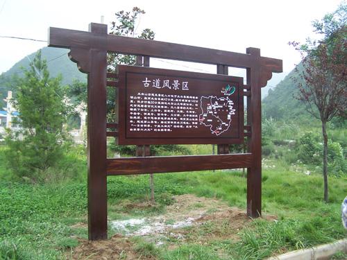 太白山古道风景区标识标牌