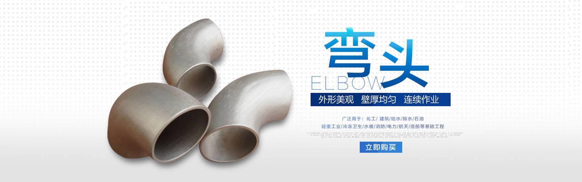 河北bwin娱乐app管道设备有限公司