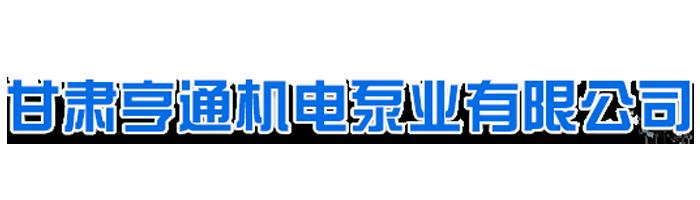 甘肅亨通機電泵業有限公司