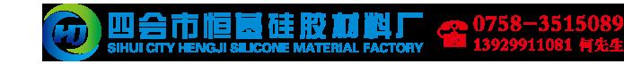 四會市小优视频为爱而生矽膠材料廠