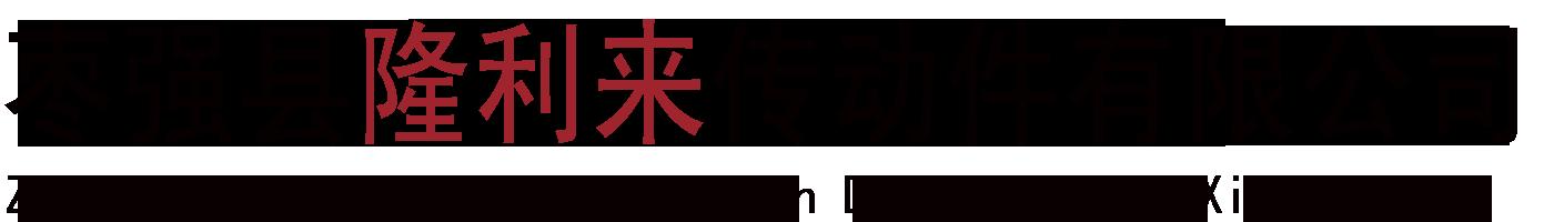枣强县隆利来传动件有限公司