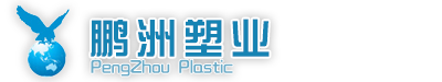 山东鹏洲塑业有限公司