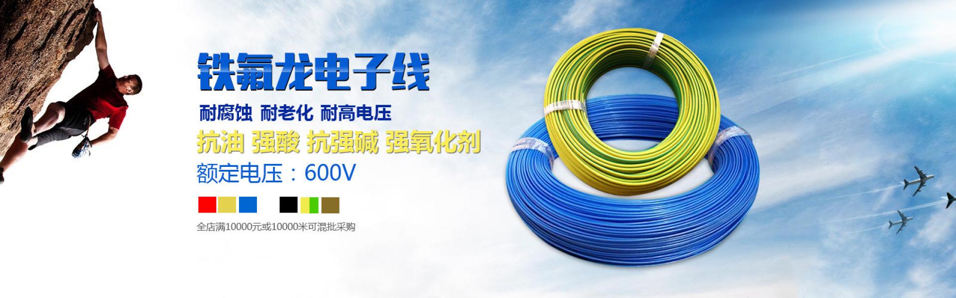 铁氟龙电线设备,铁氟龙电线,铁氟龙高温线,东莞市依顿电子科技有限公司