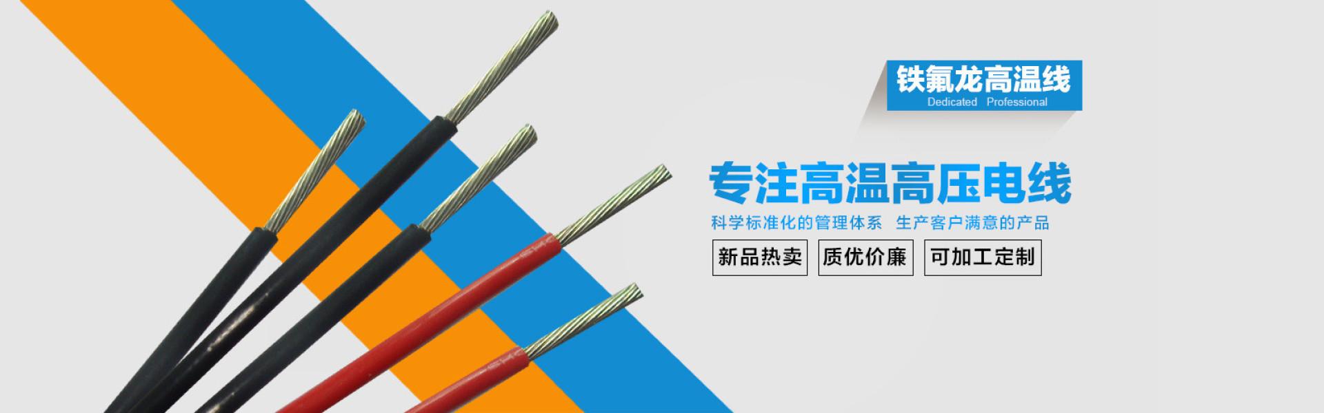铁氟龙电线,铁氟龙多芯线,铁氟龙导线,铁氟龙高温线,东莞市依顿电子科技有限公司
