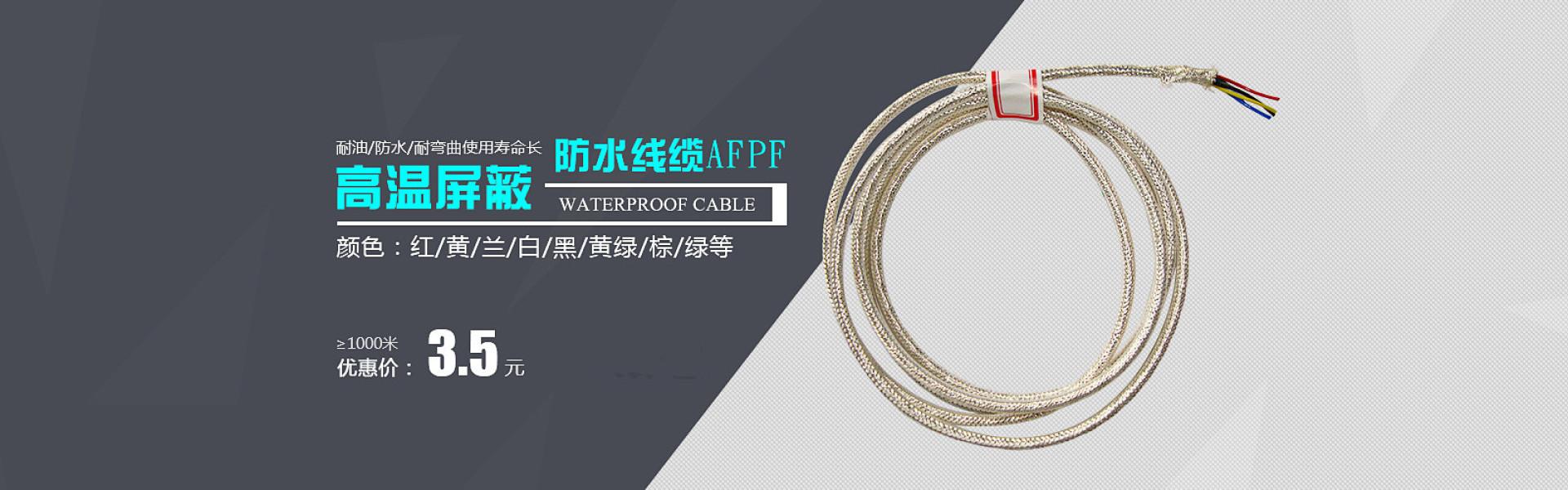 铁氟龙电线,铁氟龙电线设备,铁氟龙高温线,东莞市依顿电子科技有限公司