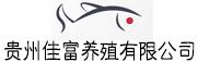 贵州省台江县丰林水产养殖发展有限责任公司