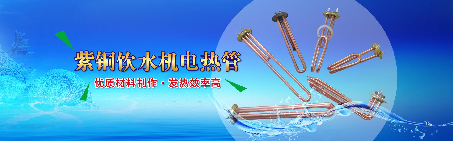 肇庆市高要金顺电器有限公司提供电热管,电加热管,开水器电热管,饮水机电热管,热水器加热管,铸铝电热管,即热式饮水机电热管等。