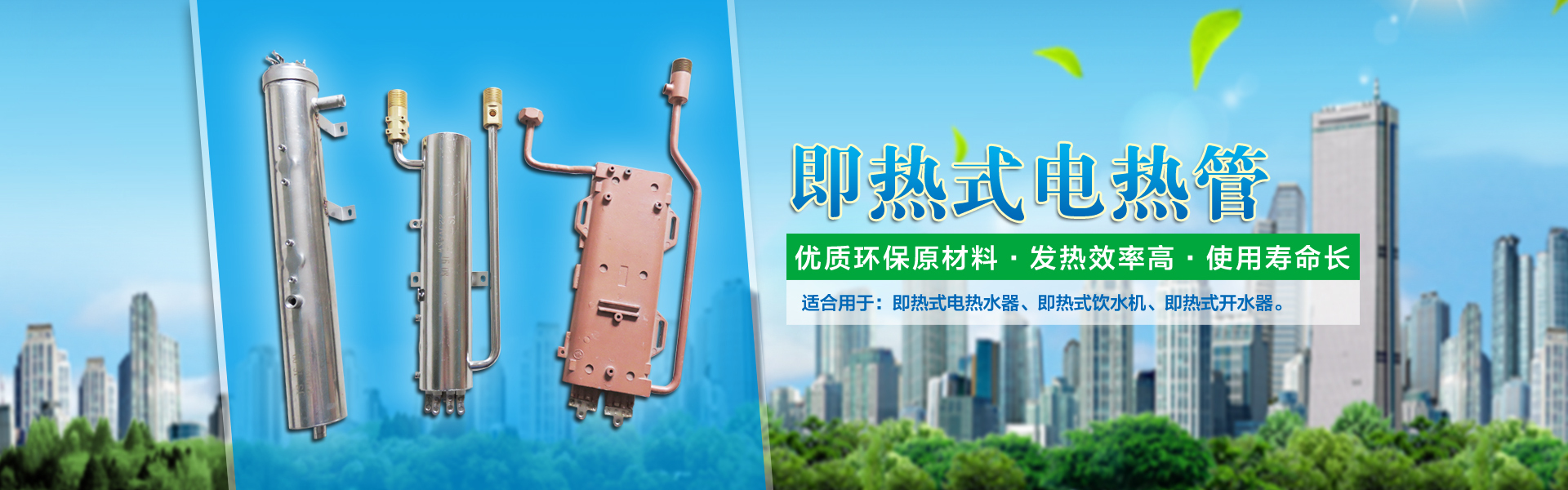 肇庆市高要金顺电器有限公司的产品采用800、316、304不锈钢、铜、铝、铁等优良各厂商材料。产品符合JB/T4088-2012日用管状电热元件部颁标准。