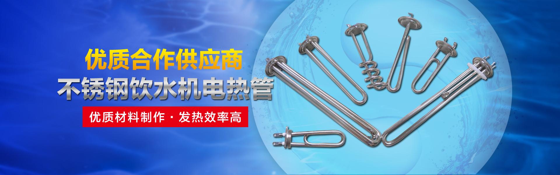肇庆市高要金顺电器有限公司是国内知名品牌高端电热管供应商,专营加热管、电热管、开水器电热管、饮水机电热管、热水器加热管等产品。