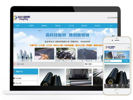 泰安网站设计