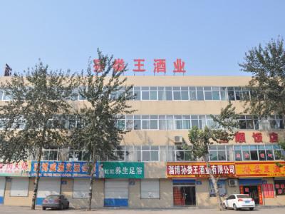 淄博孙娄王酒业有限公司——供应各种白酒