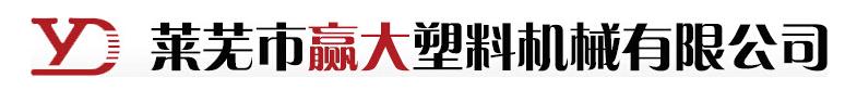 萊蕪市贏大塑料機械有限公司