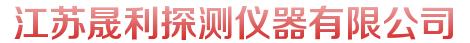 江苏晟利探测仪器有限公司