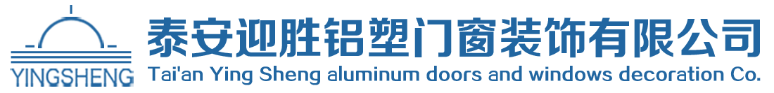 泰安ag平台app网站铝塑门窗装饰有限公司