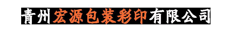 青州宏源包装彩印无限公司