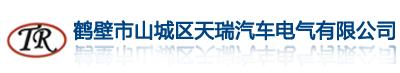 鹤壁市山城区天瑞汽车电气有限公司
