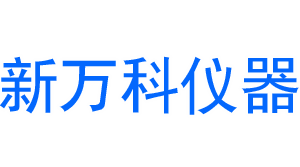 yabo亚博体育app下载新万科仪器设备有限公司
