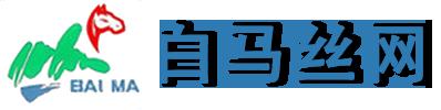 易胜博ysb88白马丝网制造有限公司