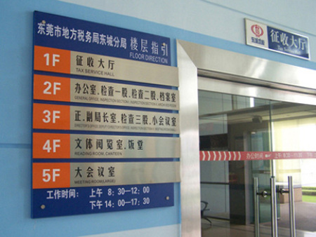 制作办公楼宇标识标牌有哪些要求