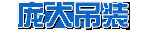 貴港市龐大吊裝運輸服務有限公司
